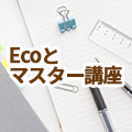 9月16日 Ecoとマスター2級講座開催のご案内